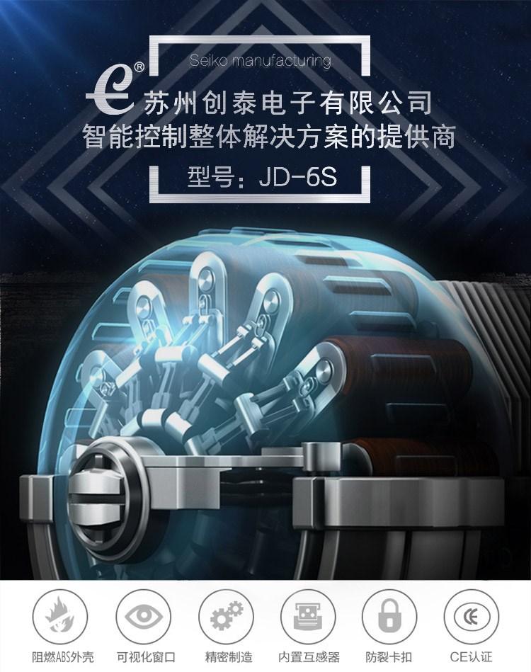 JD-6S电动机综合保护器