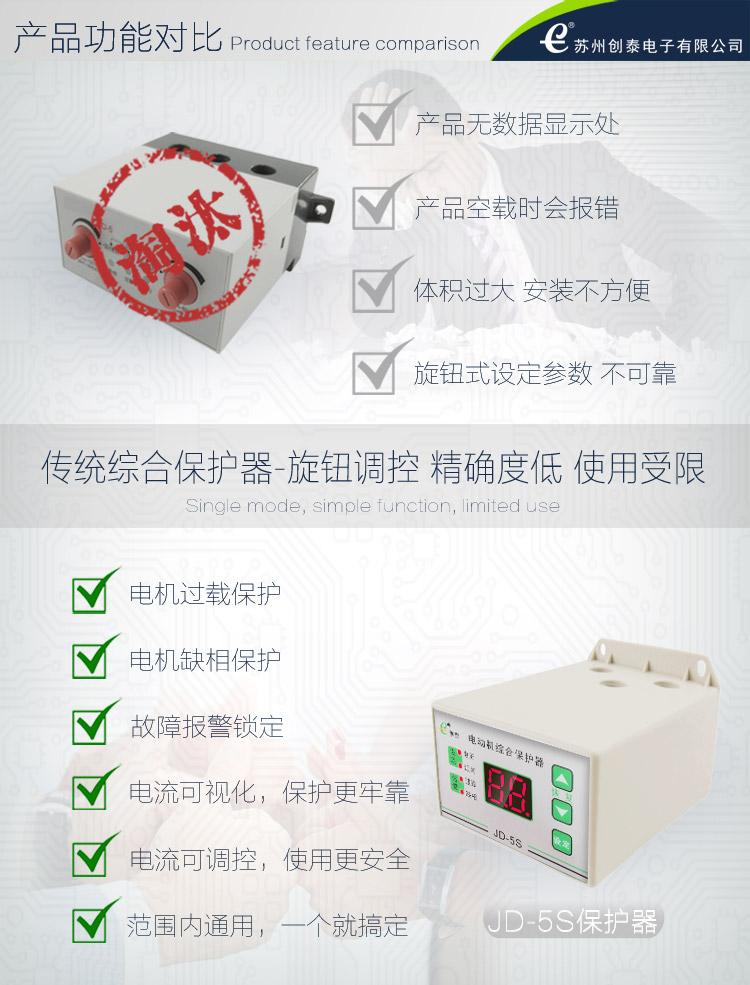 JD-5S电动机综合保护器