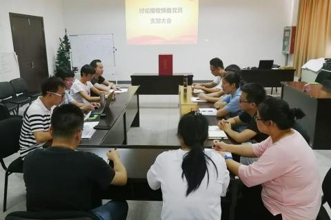 苏州创泰电子有限公司党支部|接收预备党员支部大会