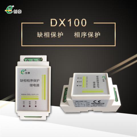 DX100缺相相序保护继电器
