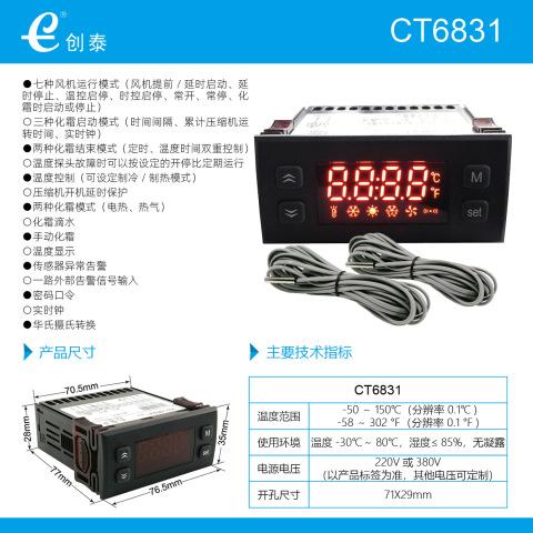 CT6831温度控制器