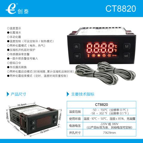 CT8820温度控制器
